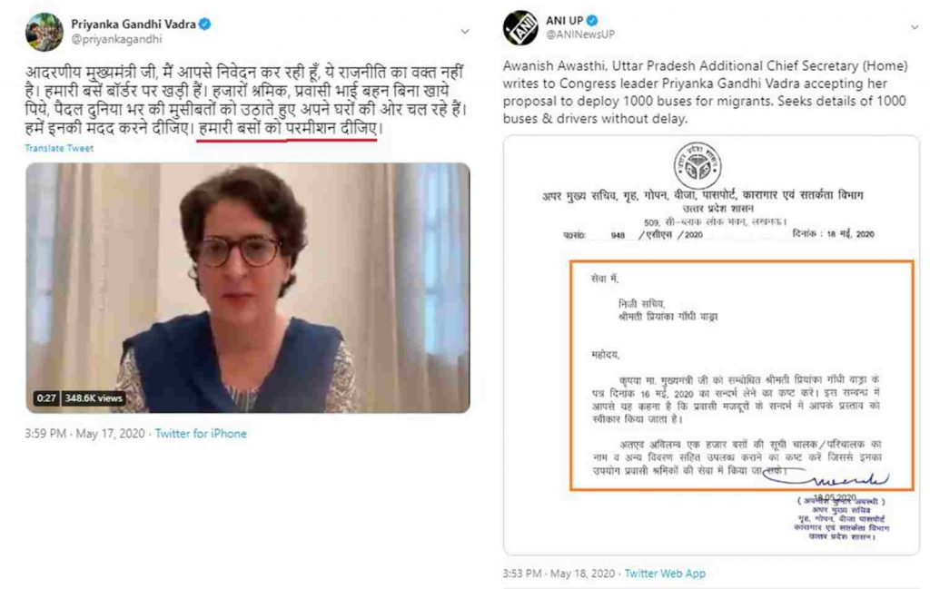 priyanka gandhi vadra request to cm yogi
