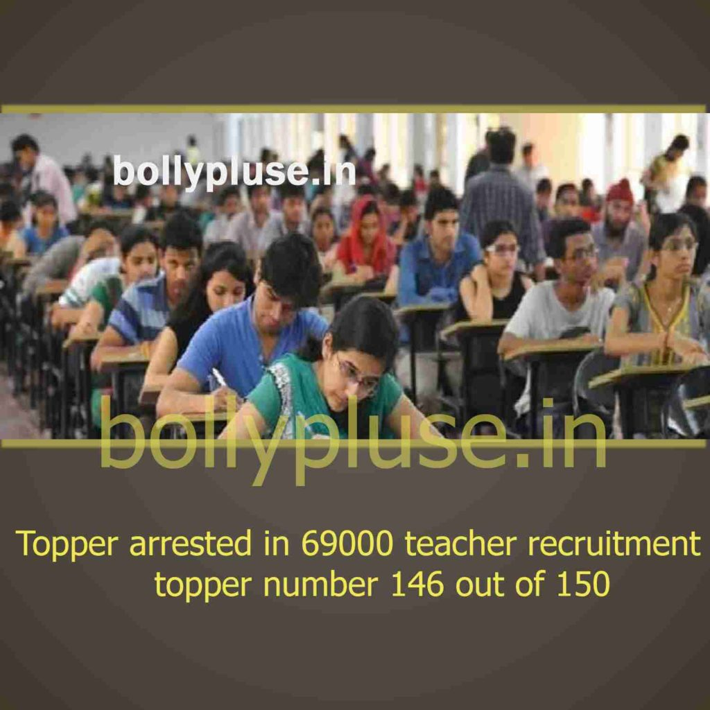 Topper arrested in 69000 teacher recruitment scam, topper number 146 out of 150