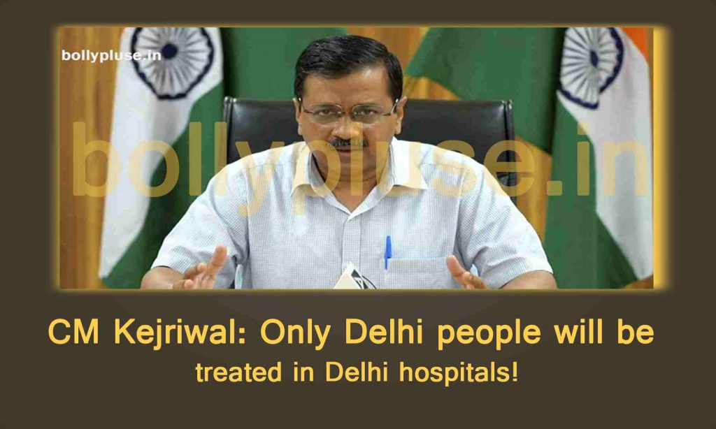 CM Kejriwal: Only Delhi people will be treated in Delhi hospitals!