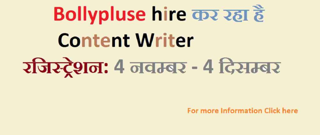 bollypluse, bollypluse write for us