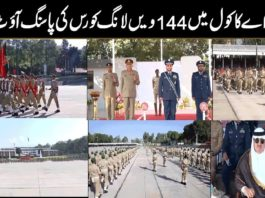 Passing Out Parade of Cadets Heldat PMA Kakul